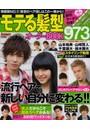 モテる髪型オーダーBOOK973 〔2014〕
