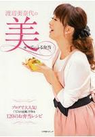 渡辺美奈代出演:渡辺美奈代の美ゅーてぃふる弁当