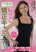 武田久美子出演:武田久美子プロデュース-5才Bodyメイク魅せる矯正キャミ