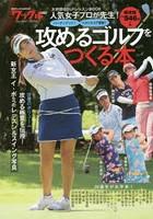 イボミ出演:人気女子プロが先生!攻めるゴルフをつくる本
