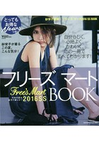 紗栄子出演:フリーズマート2016・SS