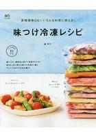 森洋子出演:味つけ冷凍レシピ