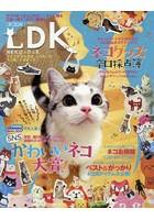 ネコDK ネコグッズ辛口採点簿/SNSかわいいネコ大賞