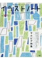 イラストノート 描く人のためのメイキングマガジン No.39(2016)