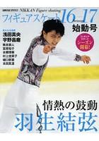 本田真凛出演:フィギュアスケート16-17シーズン始動号