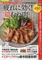 疲れに効く!やわらか鶏むね肉の食べ方 「疲労回復」「老化予防」「脂肪燃焼」生活習慣病を防止するナンバーワン食材!