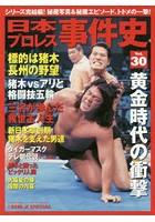 日本プロレス事件史 週刊プロレスSPECIAL Vol.30
