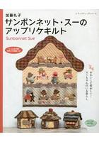 加藤礼子サンボンネット・スーのアップリケキルト