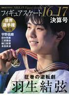 本田真凛出演:フィギュアスケート16-17シーズン決算号