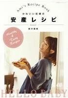 鈴木あみ出演:かわいい妊婦の安産レシピ