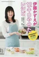 伊藤かずえ出演:伊藤かずえが12キロやせたレシピ