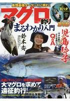 児島玲子出演:マグロ釣りまるわかり入門