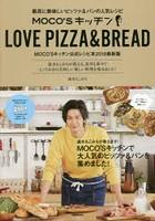 MOCO'SキッチンLOVE PIZZA & BREAD 最高に美味しいピッツァ&パンの人気レシピ