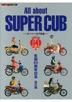 【クリックで詳細表示】All about SUPER CUB スーパーカブ大全 生誕60周年記念 スーパーカブのすべて