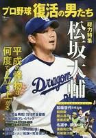 プロ野球復活の男たち 松坂大輔総力特集