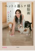 杉本彩出演:ペットと暮らす掃除術