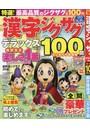 特選!漢字ジグザグデラックス Vol.10