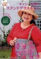 キャシー中島出演:キャシー中島のステンドグラスキルト