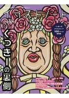 イラストノート 描く人のためのメイキングマガジン No.49(2019)