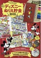 楽しく貯める!ディズニーぬりえ貯金BOOK インスタで話題の貯金術★1冊全部ぬったら70万円!