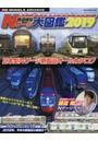 鉄道模型Nゲージ大図鑑 日本型Nゲージ新製品オールカタログ 2019