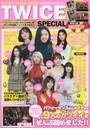 K-POP GIRLS ZONE TWICE SPECIAL パフォーマンスからメイクまで9人のカワイイをぜんぶ詰めました!!ほか