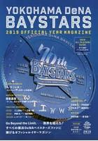 横浜DeNAベイスターズ2019オフィシャルイヤーマガジン