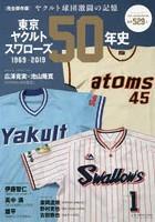 東京ヤクルトスワローズ50年史 1969-2019