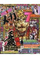 パチンコ必勝ガイドメガ盛 Vol.16