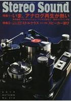 季刊ステレオサウンド No.212(2019年秋号)