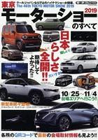 2019東京モーターショーのすべて