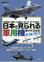 日本で見られる軍用機ガイドブック 自衛隊機と米軍機100種類を、見分ける、調べる決定版!