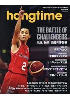 hangtime 日本のバスケットボールを追いかける専門誌 Issue014