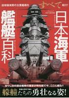 日本海軍艦艇百科 太平洋戦争を戦いそして散っていった軍艦たちの軌跡 永久保存版