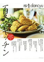 四季dancyu夏のキッチン 家で料理をするのが、楽しみになる本