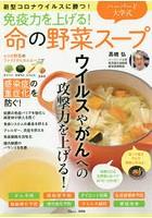 免疫力を上げる!ハーバード大学式命の野菜スープ 新型コロナウイルスに勝つ!