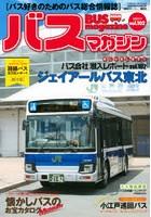バスマガジン バス好きのためのバス総合情報誌 vol.102