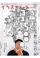 イラストノートPremium 寺田克也、ココ500日。
