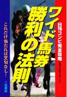 小林ひろみ出演:ワイド馬券勝利の法則