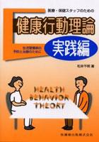 医療・保健スタッフのための健康行動理論