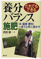 だれでもできる養分バランス施肥 「水・湿度・肥料」一体で上手に効かす