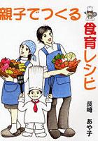 親子でつくる食育レシピ