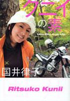 国井律子出演:クニイの素