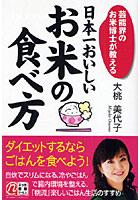大桃美代子出演:日本一おいしいお米の食べ方