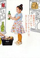 東条真千子、神戸「いかりスーパーマーケット」でおいしい旅をする。