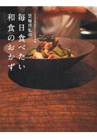 笠原将弘の毎日食べたい和食のおかず シンプルでやさしい日本の味