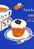 カレルチャペック紅茶店のabcティータイム 紅茶と絵本のおいしいおしゃべり