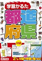 【クリックでお店のこの商品のページへ】学習かるた都道府県