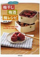 いちばんやさしい梅干し・梅酒・梅レシピ 1〜2kgの梅で気軽にできる作っておいしい119レシピ