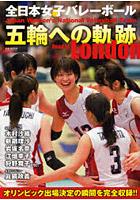 全日本女子バレーボール五輪への軌跡